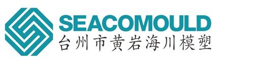 台州市黄岩海川模塑有限公司