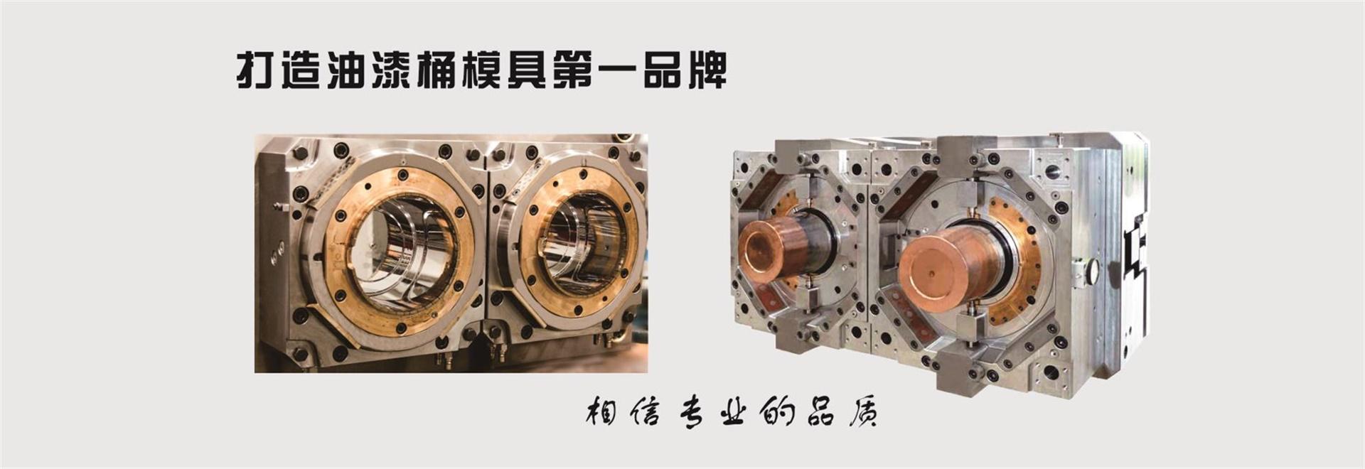 auto mould manufacturer